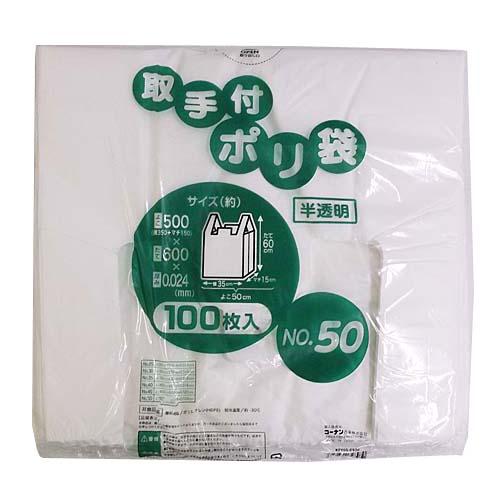 取手付ポリ袋 半透明 100枚 NO.50 KFY05−8930