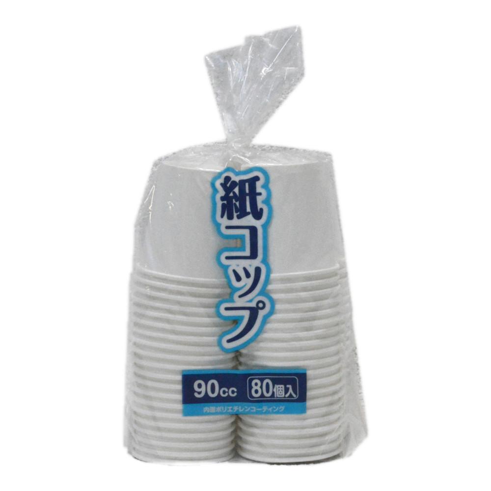 紙コップ 90cc80個入 KFY05−9234