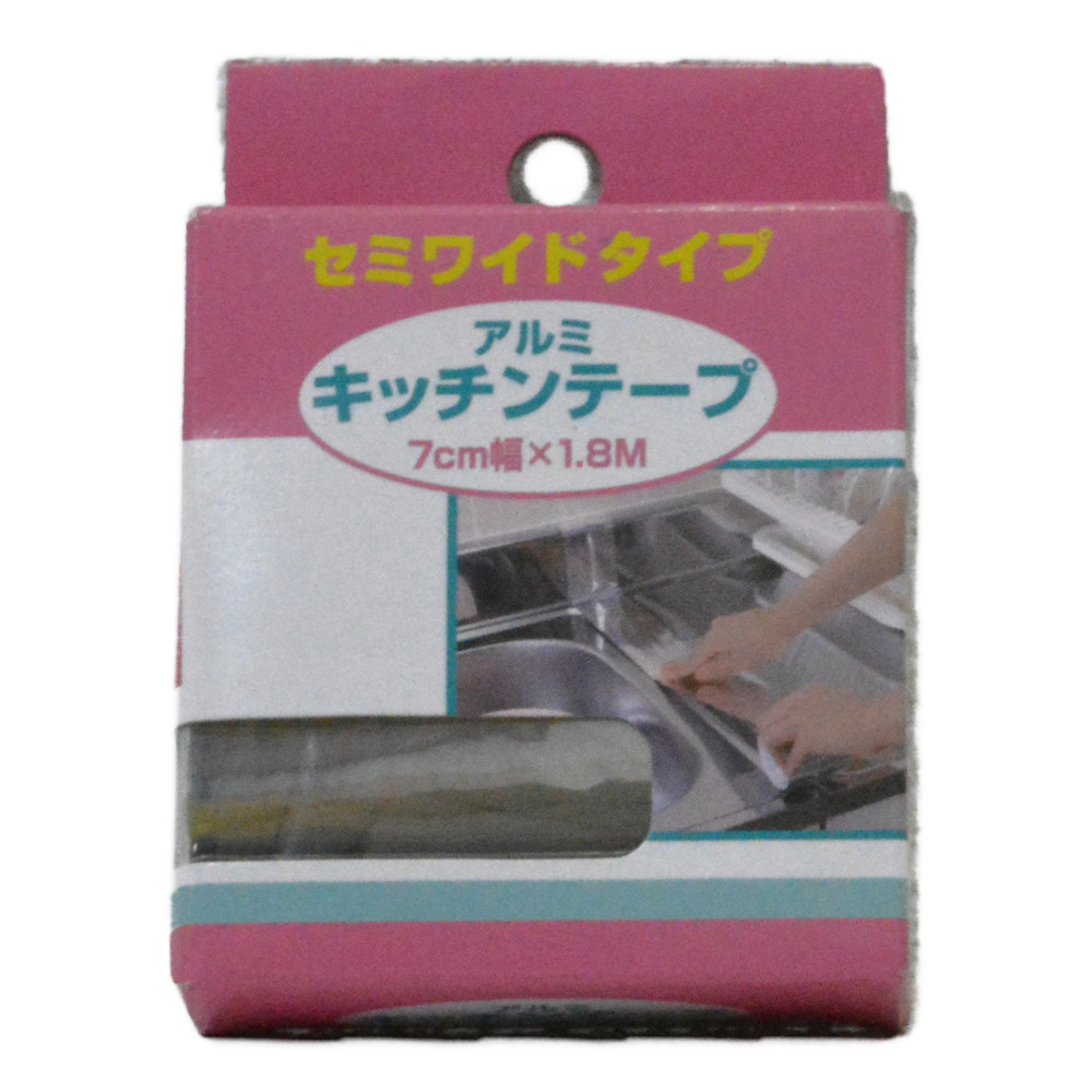 キッチンアルミテープ 7cm×1.8m