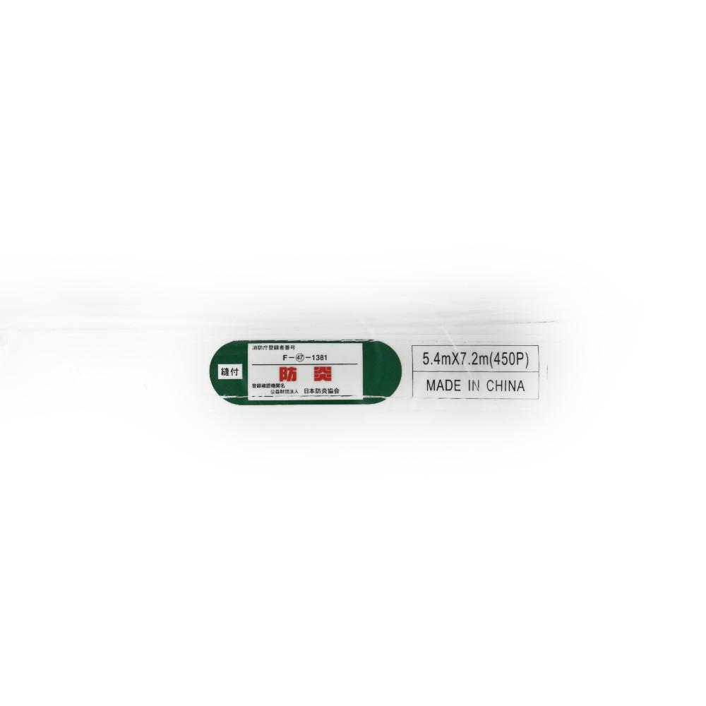 PROACT 防炎シートホワイト 約5.4×7.2m