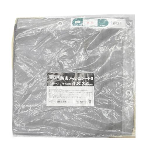 防炎メッシュシートS グレー 約1.8×3.4m