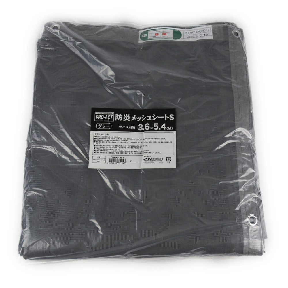 PROACT 防炎メッシュシートS グレー 約3.6×5.4m