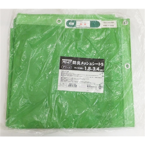 防炎メッシュシートS グリーン 約1.8×3.4m