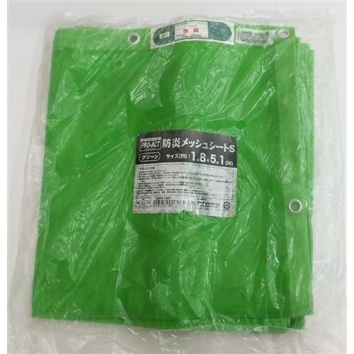 防炎メッシュシートS グリーン 約3.6×5.4m