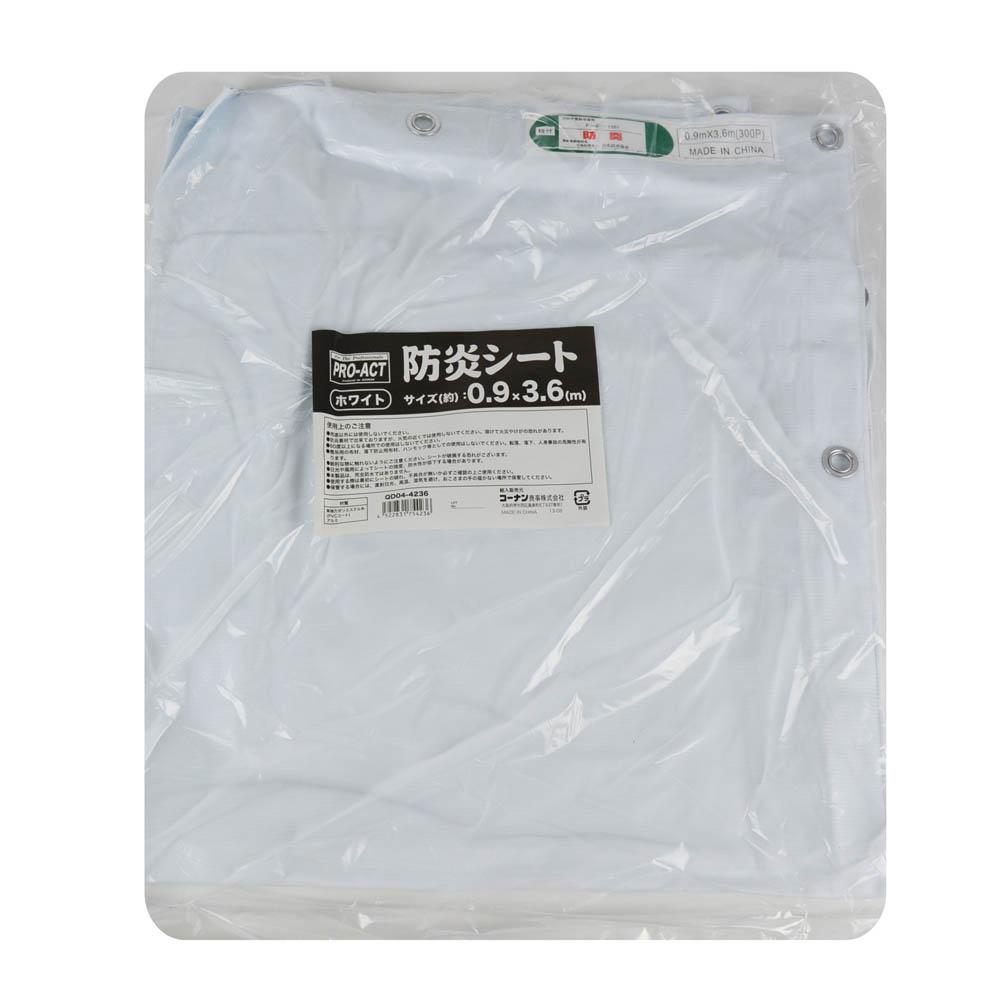 PROACT 防炎シート ホワイト 0.9×3.6m