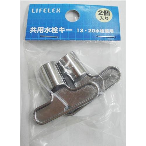 共用水栓キー 13・20水栓兼用