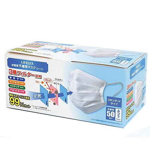 お徳用不織布マスク ふつう 50枚入 KR19−9208