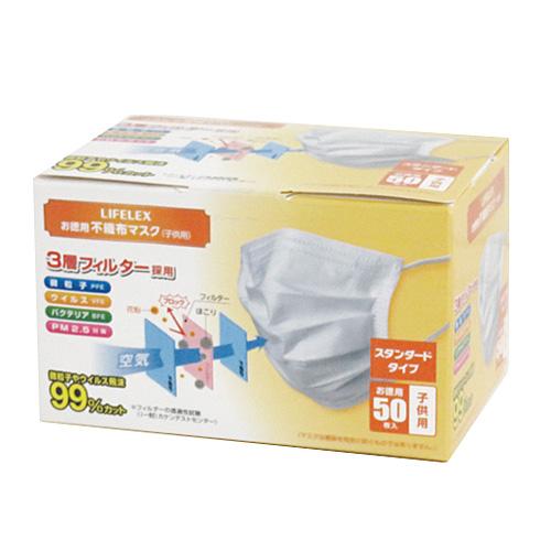 お徳用不織布マスク 子供用 50枚入  KR19−9222