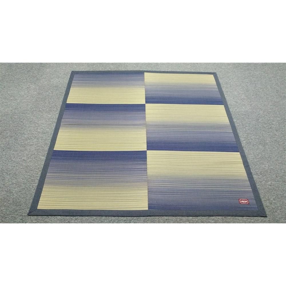 い草ラグ デニム 約191×250cm