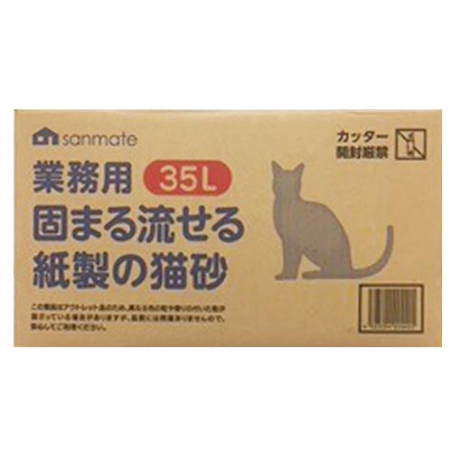 業務用 固まる流せる 紙製の猫砂 35L