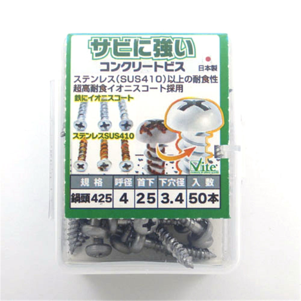 錆に強いコンクリートビス PP鍋4X25 562−150