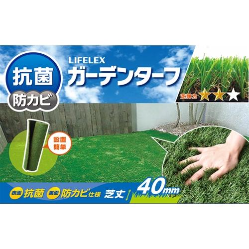 コーナンオリジナル 抗菌(表)・防カビ(裏) ガーデンターフ 芝丈約:40mm 巾約:1mX2m巻き (人工芝)