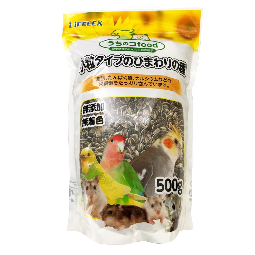 ライフレックス 小粒のひまわりの種 500g
