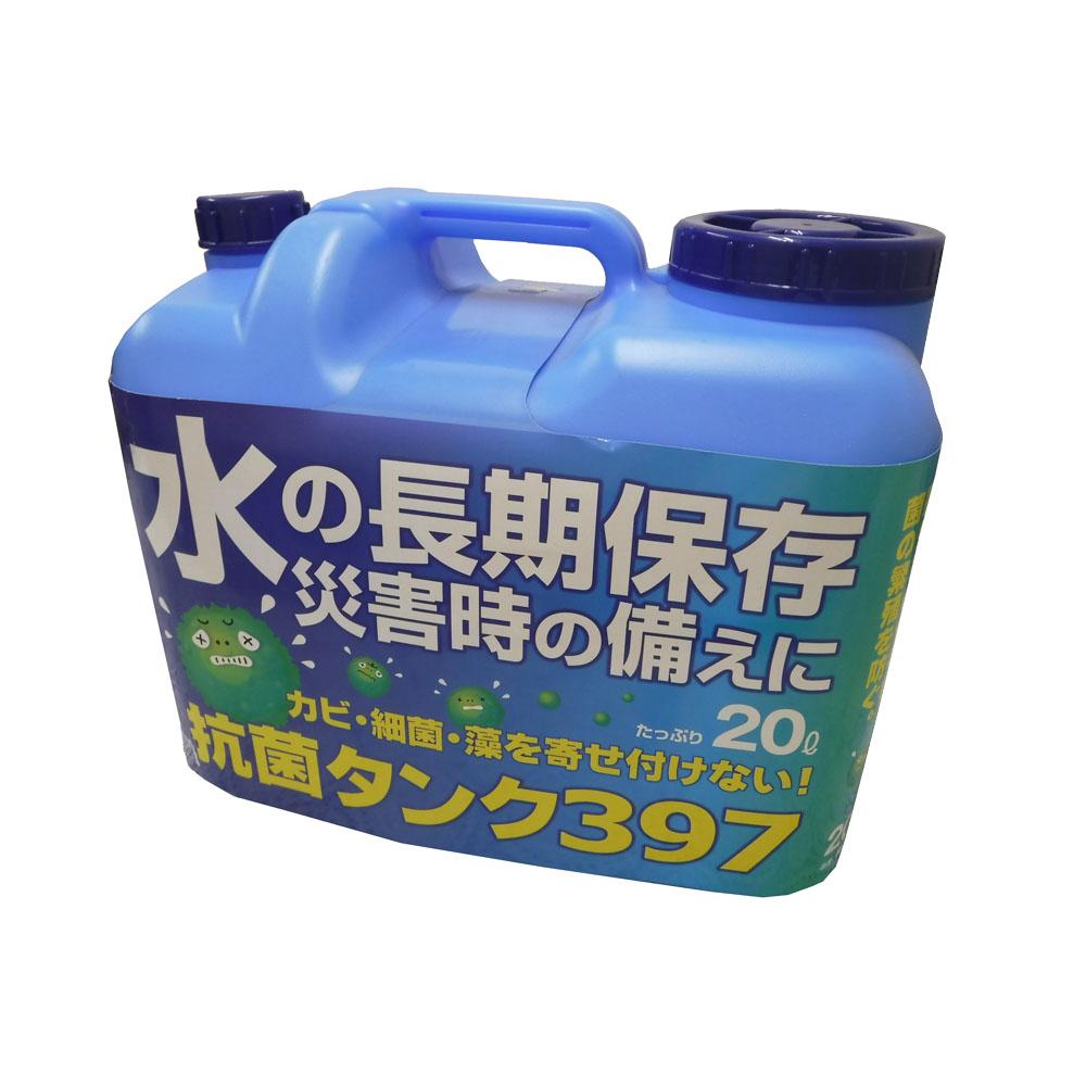 ○抗菌タンク397 20L