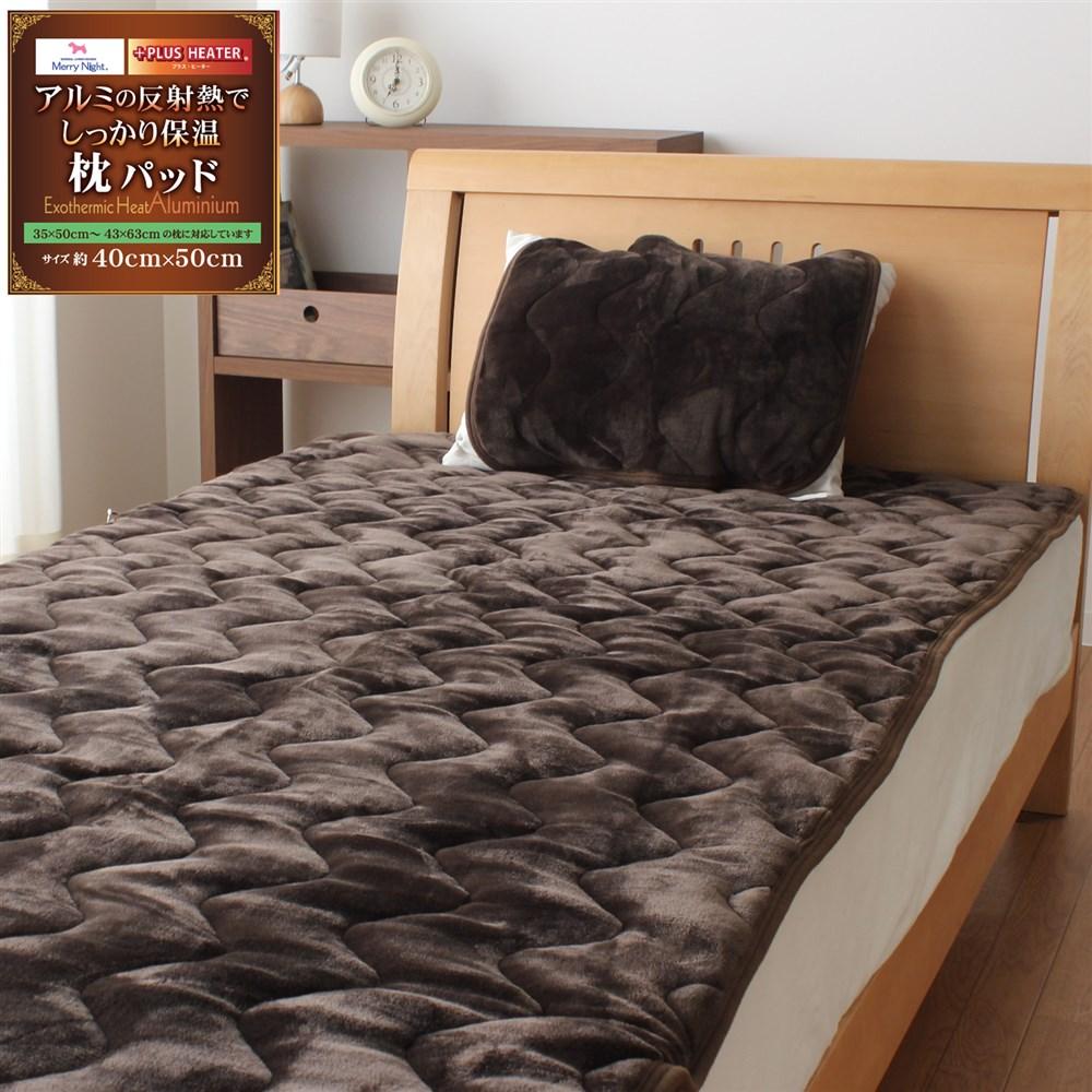 枕パッド アルミネットカラー 35x50、43x63cm枕サイズ兼用 MP184084−07
