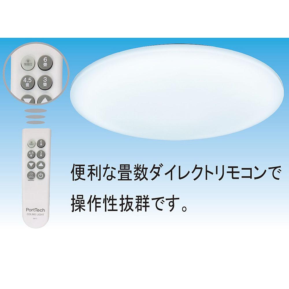 PortTech LEDシーリングライト6畳 CK−S06DK 調光
