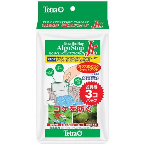 テトラ バイオバッグジュニア アルゴストップ お買得3コパック (淡水用)
