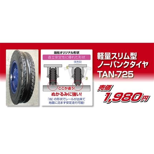 軽量スリム型ノーパンクタイヤ TAN−725
