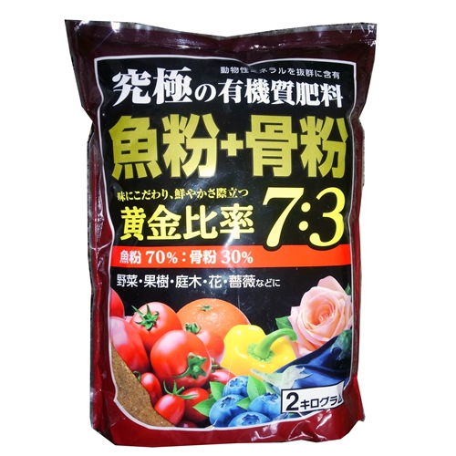 究極の有機肥料 魚粉+骨粉 2kg