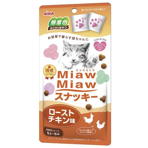 MiawMiawスナッキーローストチキン味 5g×6袋
