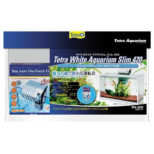 テトラ ホワイトアクアリウム スリム 420