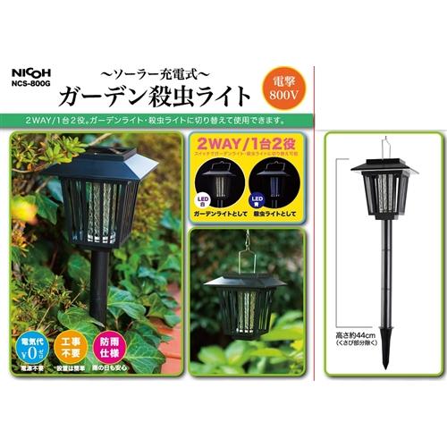 ガーデン殺虫ライト NCS−800G