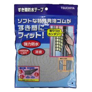 すき間防水テープ グレー 12mm×8mm×2m SBE−001