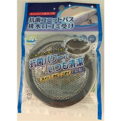 抗菌排水口ゴミ受け ユニットバスヨウ