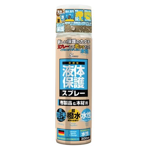 液体保護スプレー 300ml