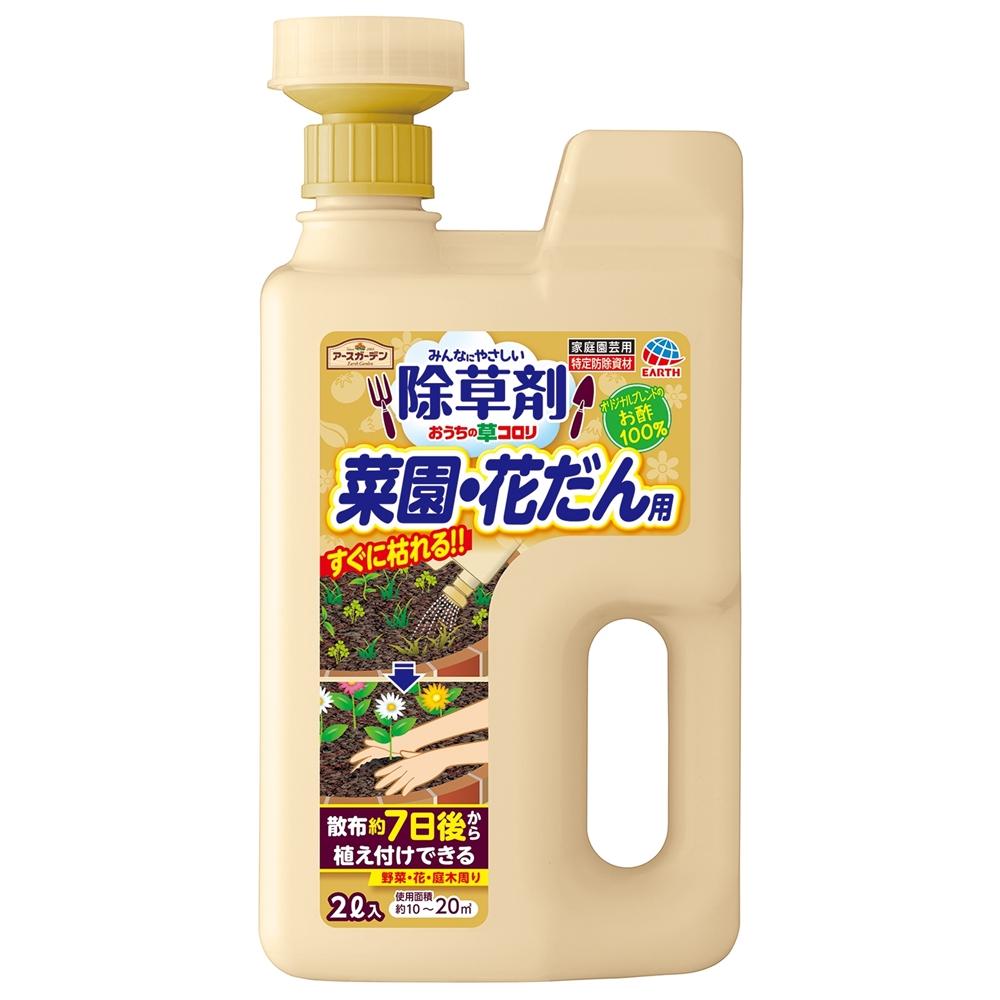 アースガーデン おうちの草コロリ菜園・花だん用 2L