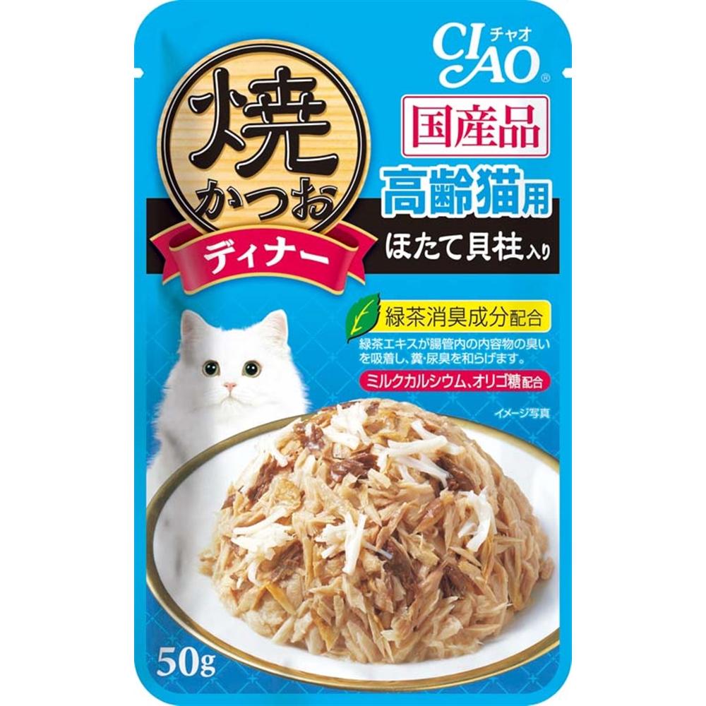 焼かつおディナー高齢猫用 ほたて貝柱入50g