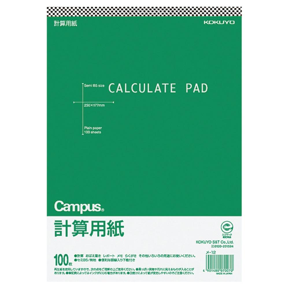 計算用紙B5 メ−12