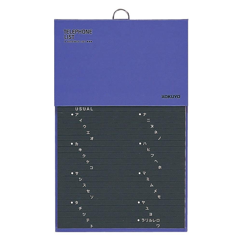 電話帳 1092名 ワ−21NB