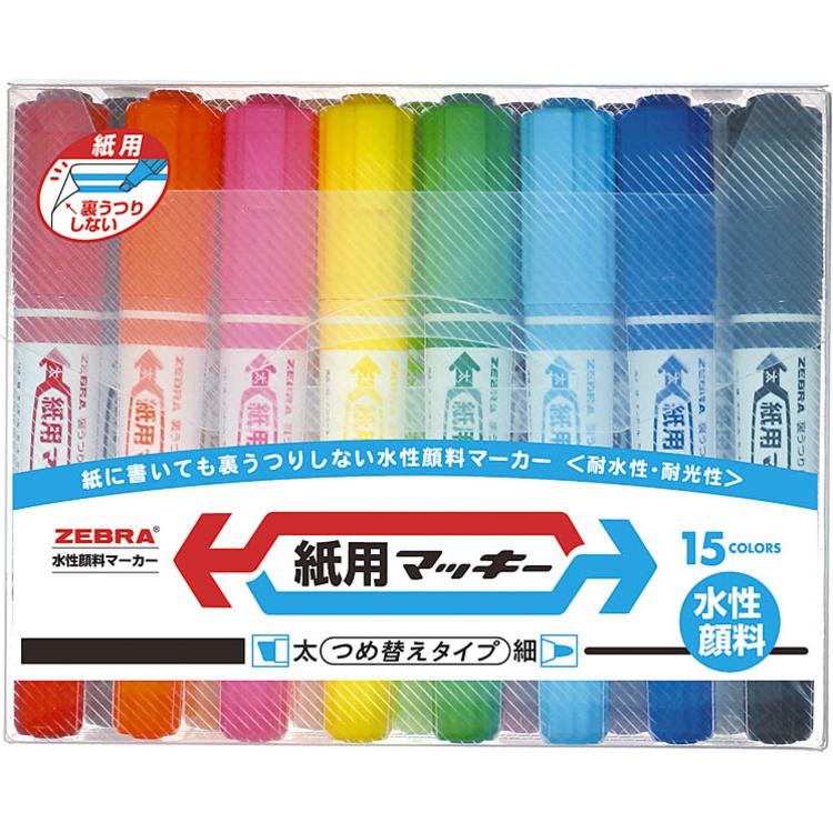 紙用マッキー 15色セット WYT5−15C