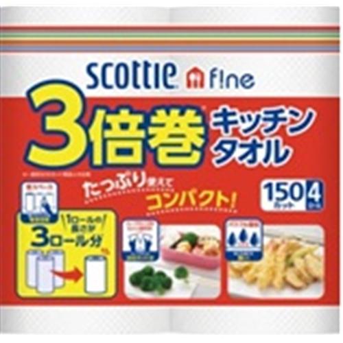 スコッティファイン 150カット3倍巻キッチンタオル 4ロール