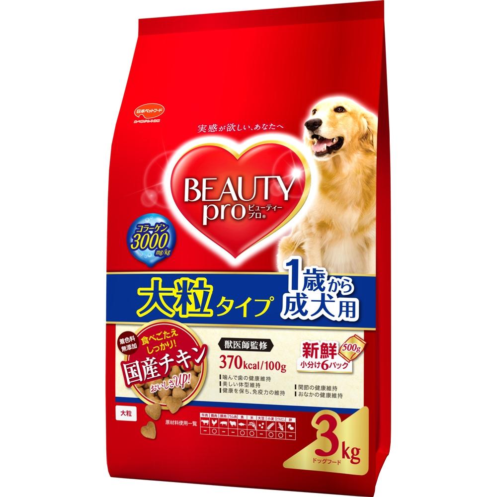 ビューティープロ ドッグ 成犬用 1歳から 大粒タイプ 3kg