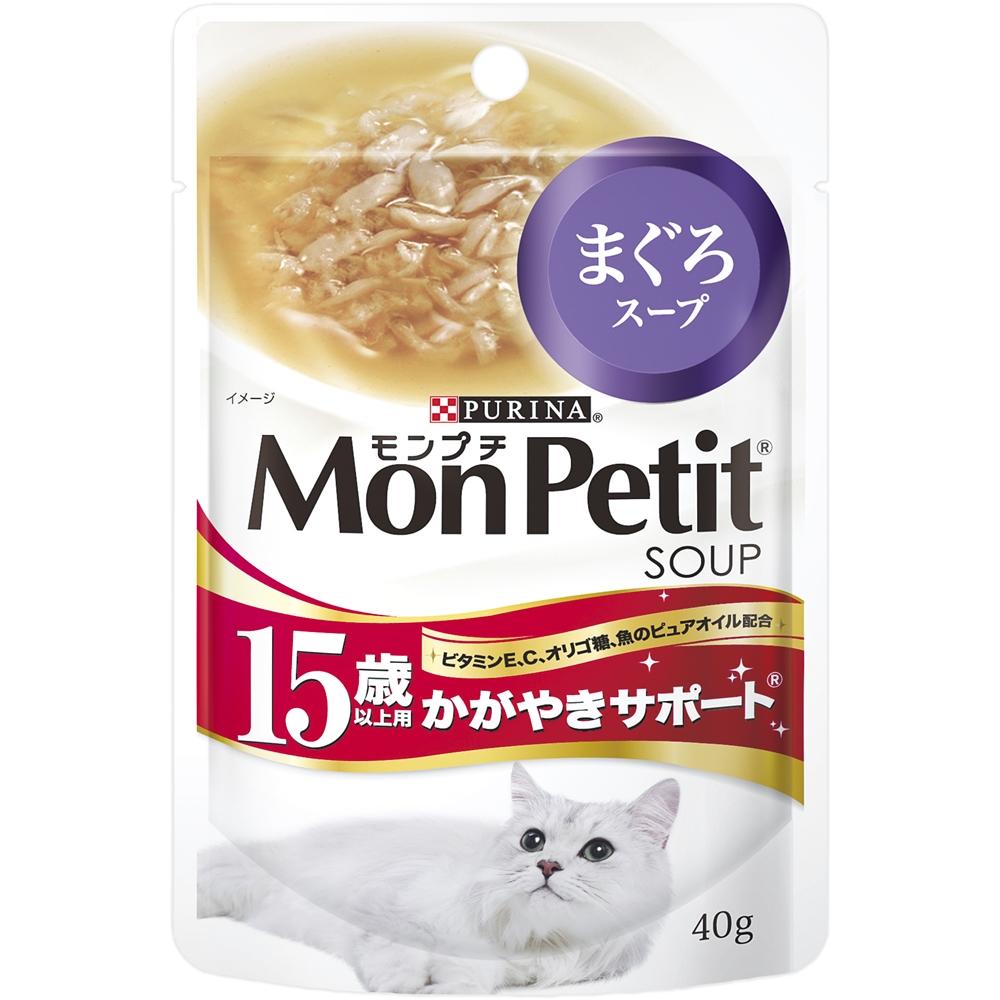 モンプチパウチ スープメニュー15歳以上用 かがやきサポート まぐろスープ40g
