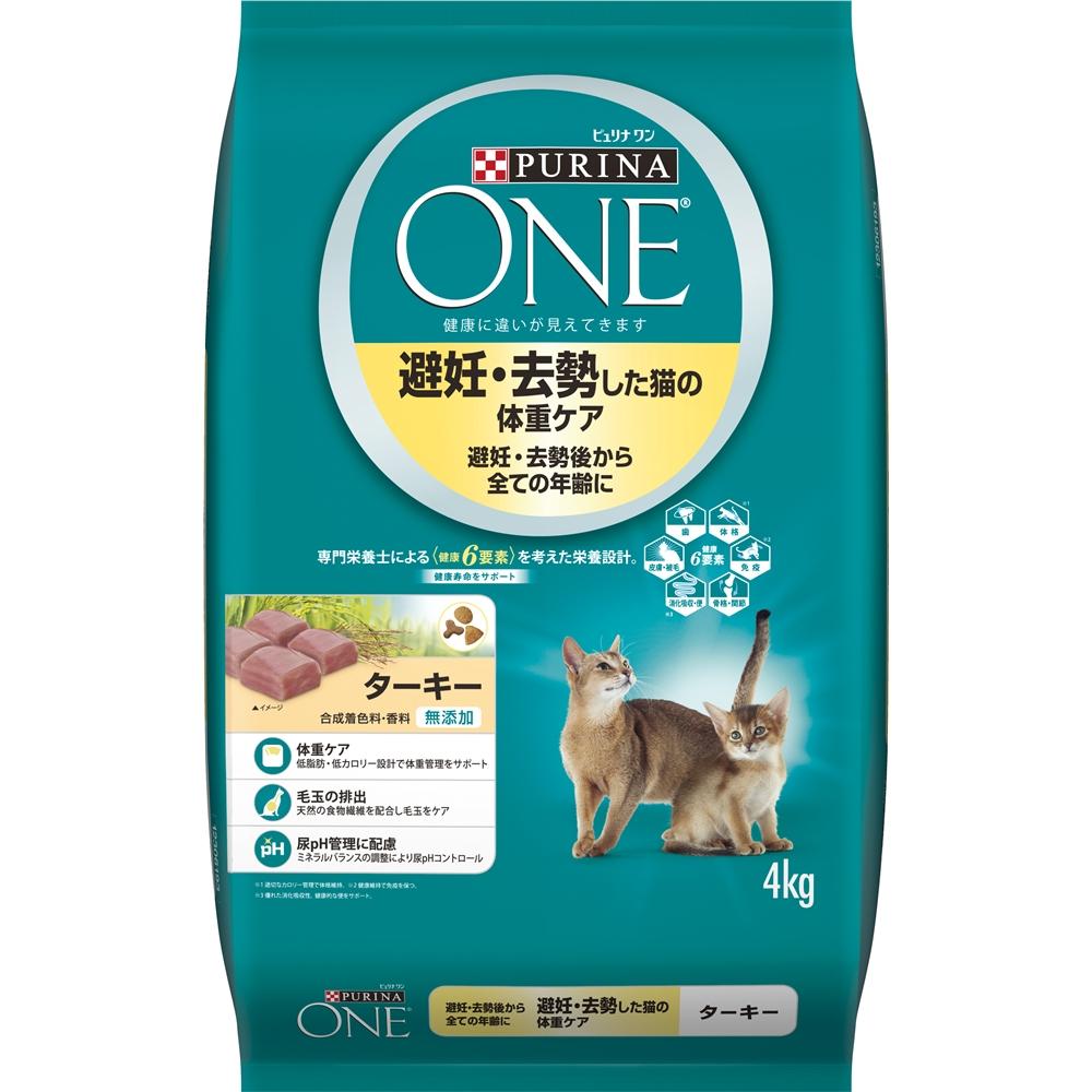 ピュリナワンCAT 避妊・去勢猫の体重ケア 4kg