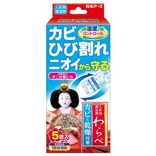 人形用調湿剤 わらべカビと乾燥対策5包