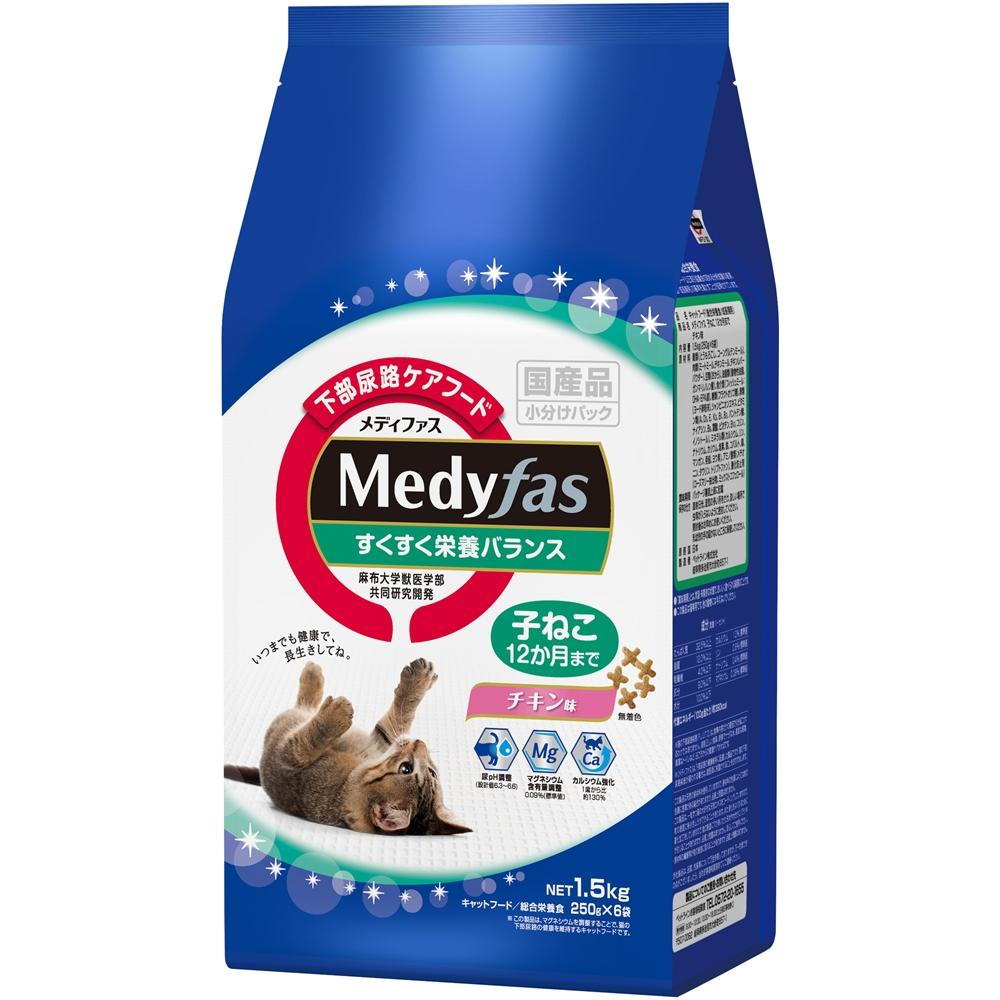 メディファス 12か月までの子猫用 チキン味 1.5kg
