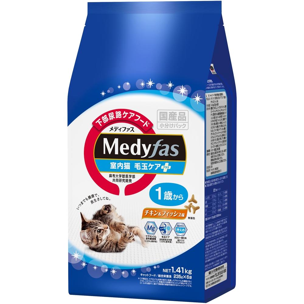 メディファス 室内猫毛玉ケアプラス 1歳からの成猫用 チキン&フィッシュ味 1.41kg