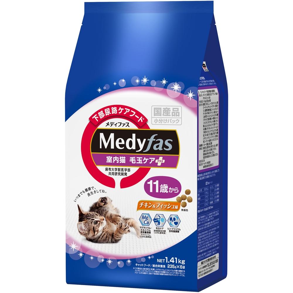 メディファス 室内猫毛玉ケアプラス 11歳からのシニア猫用 チキン&フィッシュ味 1.41kg