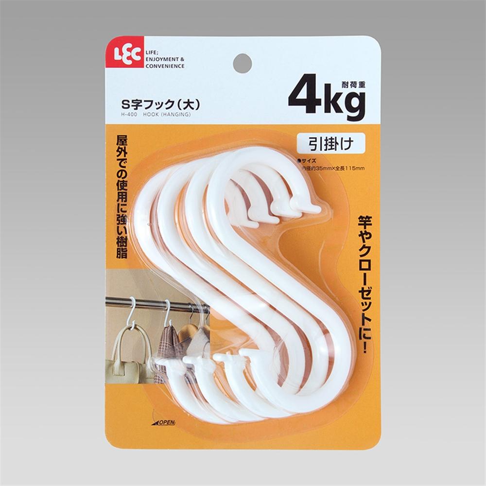 S字フック(大) H−400