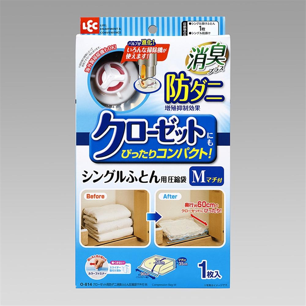 クローゼット防ダニ消臭ふとん圧縮マチ付M O−814