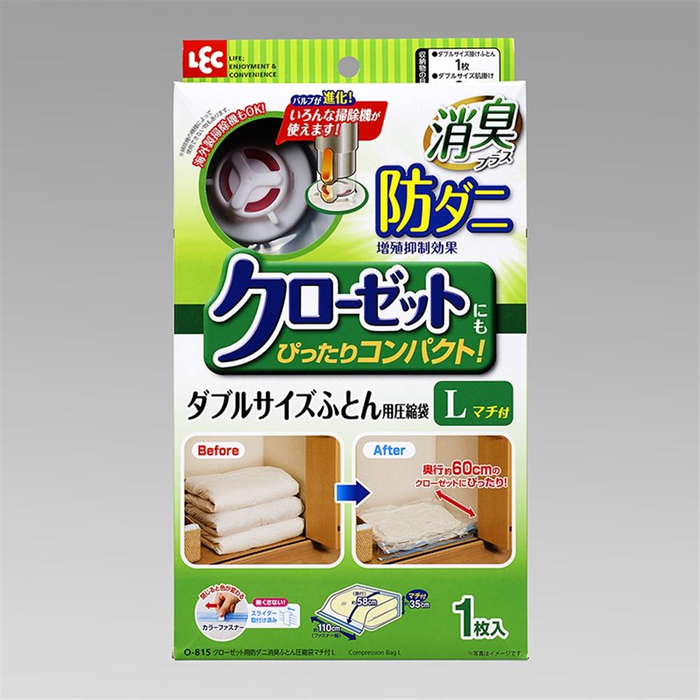 クローゼット防ダニ消臭ふとん圧縮マチ付L O−815