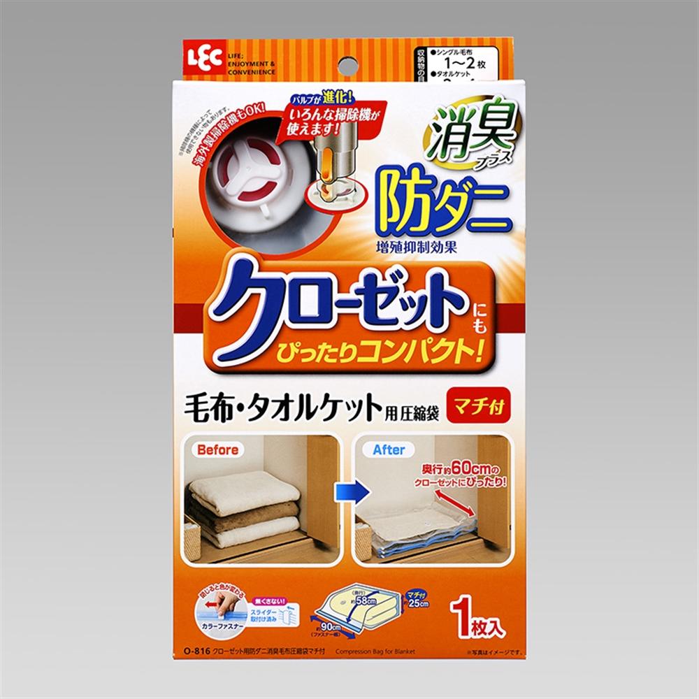 クローゼット用防ダニ消臭毛布圧縮袋マチ付 O−816