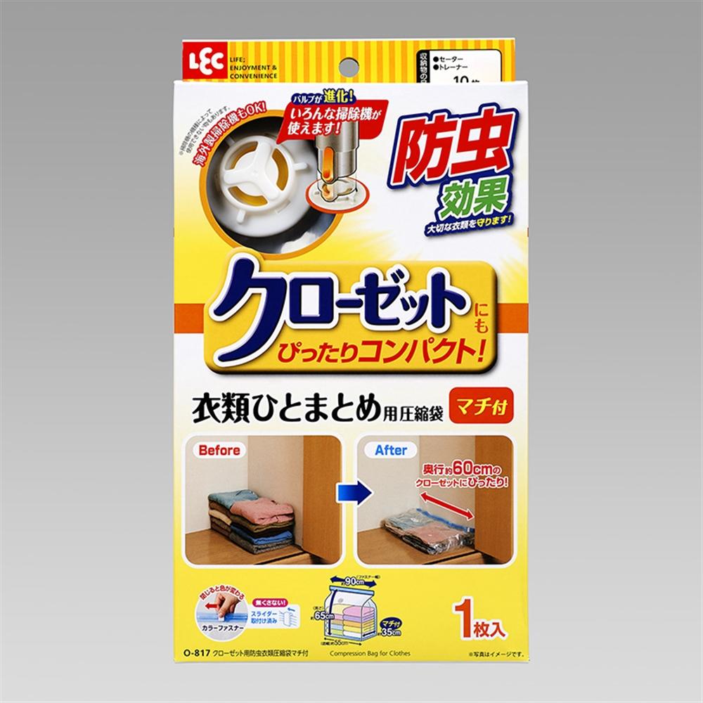 クローゼット用防虫衣類圧縮袋マチ付 O−817