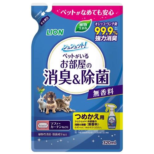 お部屋の消臭&除菌 無香料詰替 320ml
