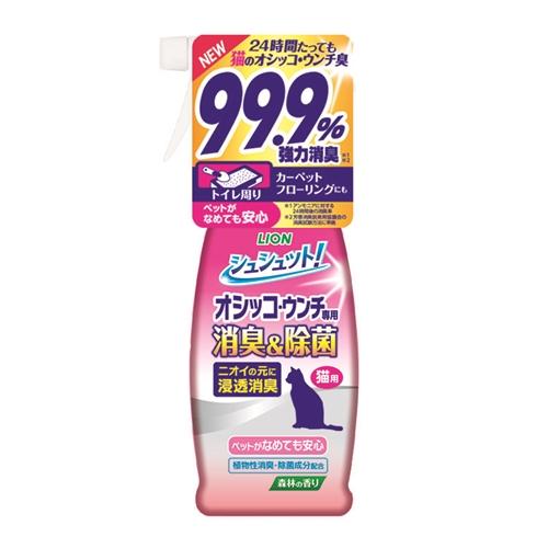 オシッコ・ウンチの消臭&除菌 愛猫用本体 300ml