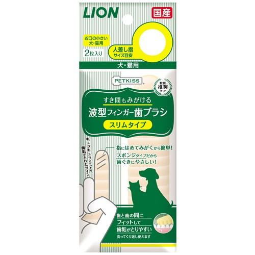 PETKISS すき間も磨ける波型フィンガー歯ブラシ スリムタイプ
